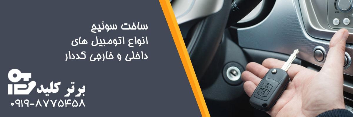 ساخت سوئیچ انواع اتومبیل های داخلی و خارجی کد دار
