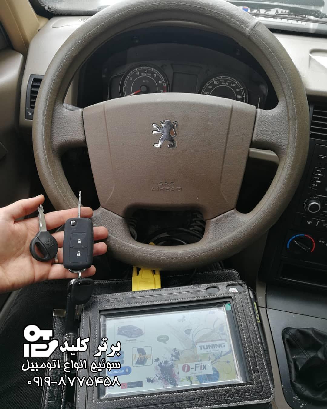 سوئیچ های کددار انواع اتومبیلهای داخلی و خارجی