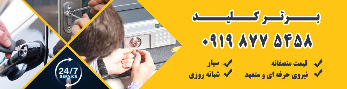 کلید سازی کلید برتر تهران