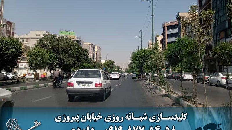 کلید سازی شبانه روزی خیابان پیروزی