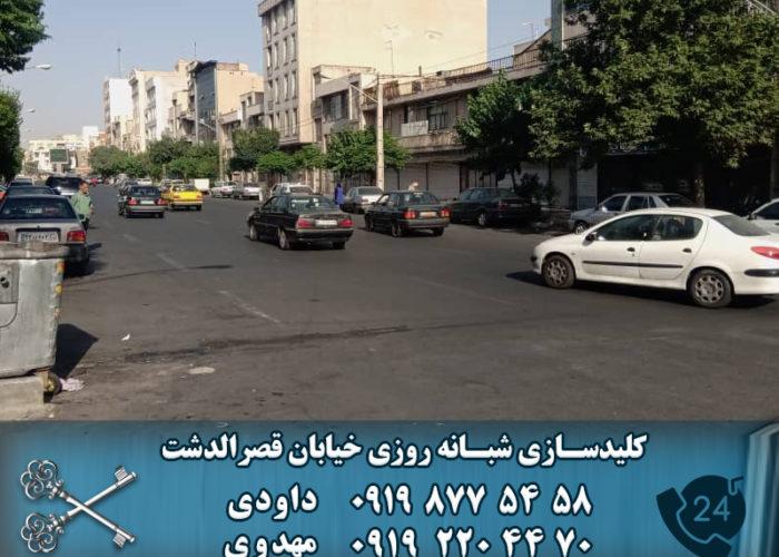کلید سازی شبانه روزی خیابان قصرالدشت