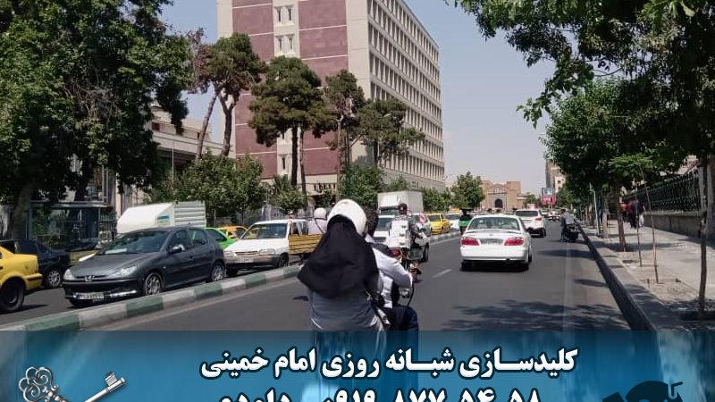 کلید سازی شبانه روزی میدان امام خمینی