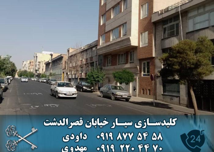 کلید سازی سیار خیابان قصرالدشت