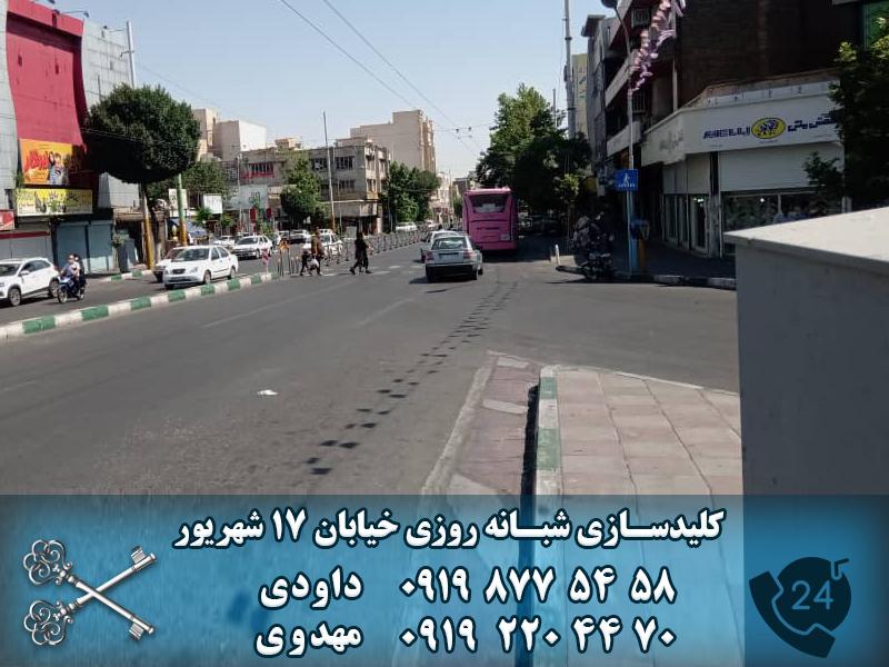 کلید سازی شبانه روزی خیابان 17 شهریور