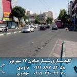 کلید سازی سیار خیابان 17 شهریور