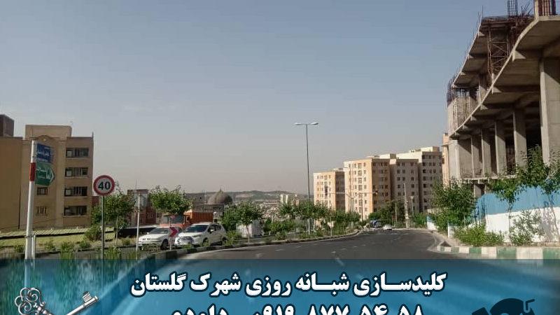 کلید سازی شبانه روزی شهرک گلستان