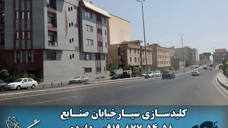 کلید سازی سیار خیابان صنایع