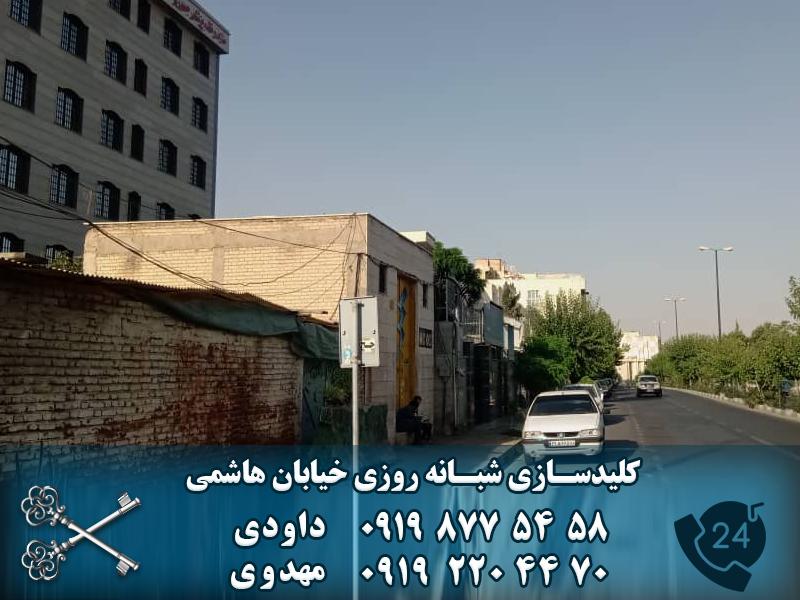 کلید سازی شبانه روزی خیابان هاشمی