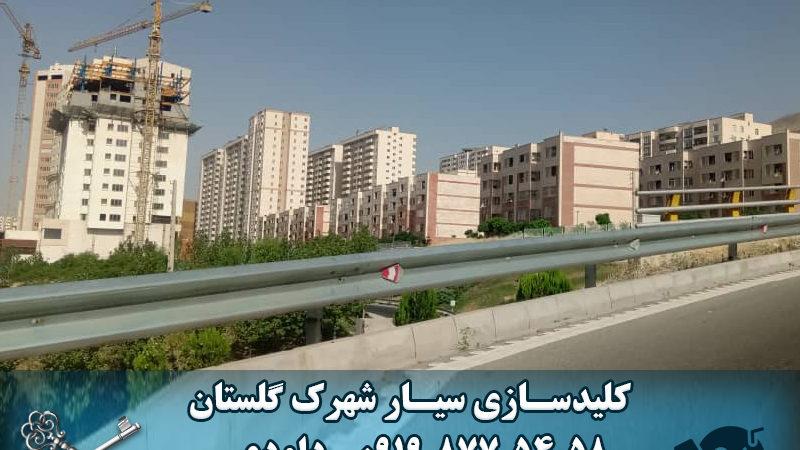 کلید سازی سیار شهرک گلستان