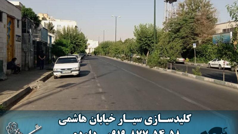 کلید سازی سیار خیابان هاشمی