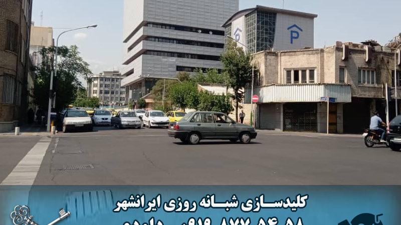 کلید سازی شبانه روزی خیابان ایرانشهر