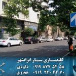کلید سازی سیار ایرانشهر