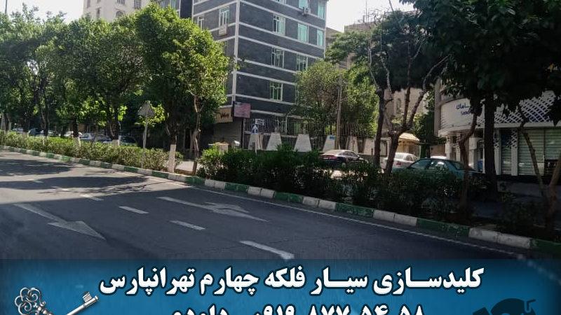کلید سازی سیار فلکه چهارم تهرانپارس