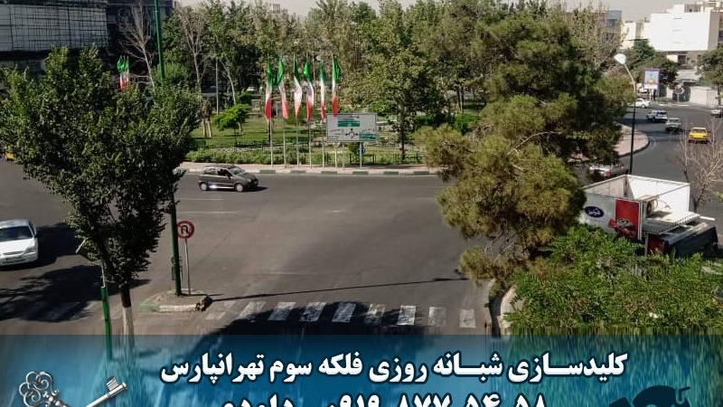 کلید سازی شبانه روزی فلکه سوم تهرانپارس