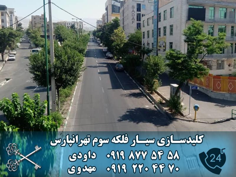 کلید سازی سیار فلکه سوم تهرانپارس