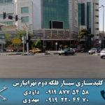 کلید سازی سیار فلکه دوم تهرانپارس