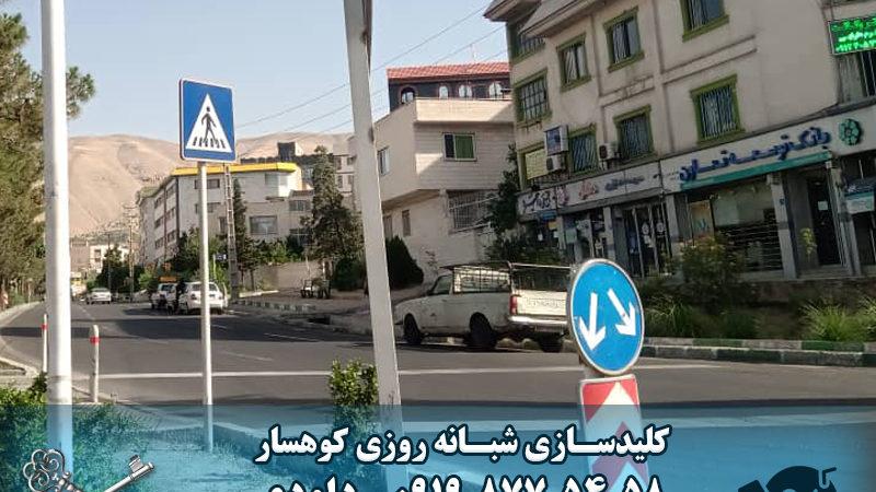 کلید سازی شبانه روزی خیابان کوهسار