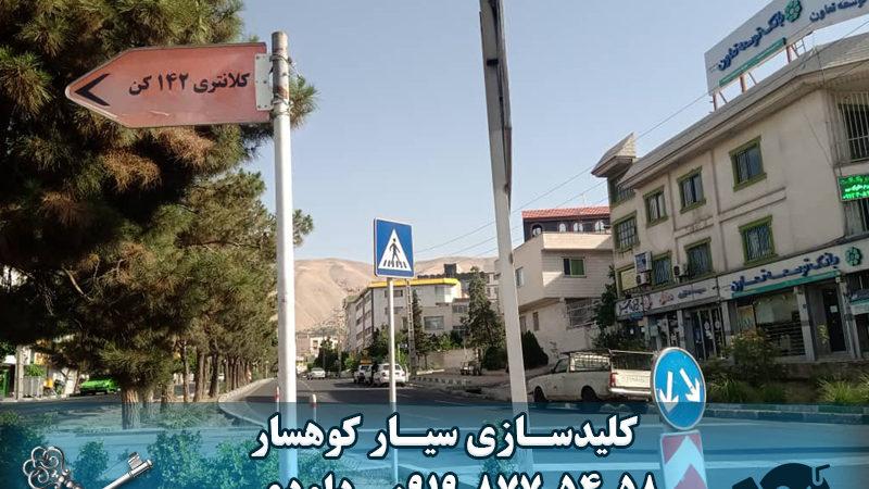 کلید سازی سیار خیابان کوهسار