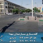 کلید سازی سیار میدان شهدا
