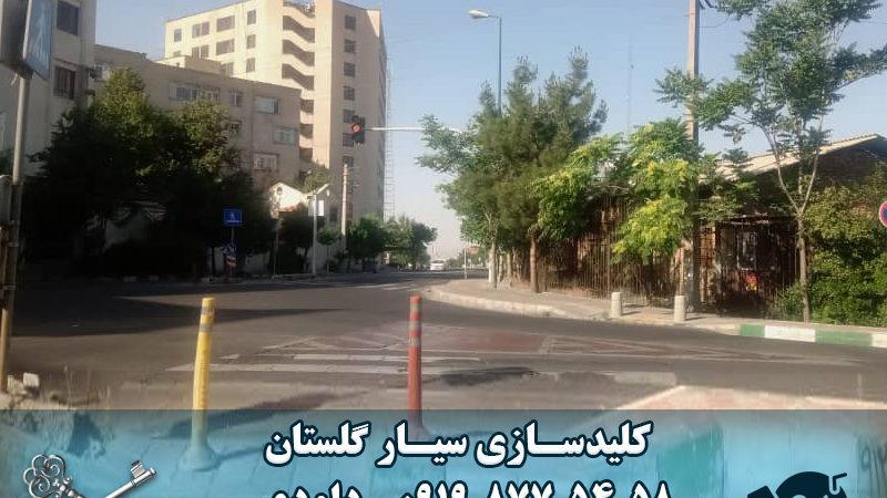 کلید سازی سیار خیابان گلستان