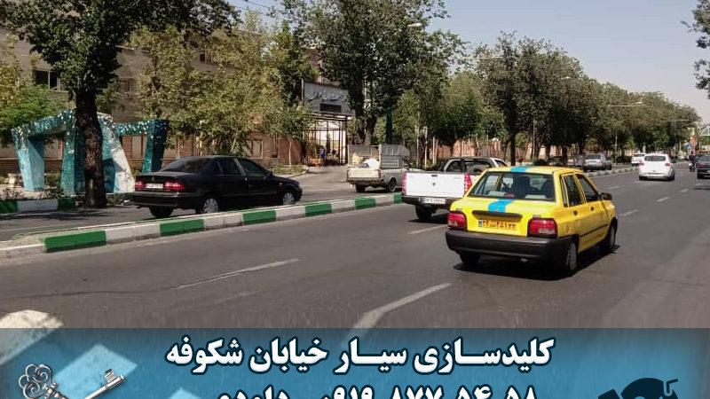 کلید سازی سیار خیابان شکوفه