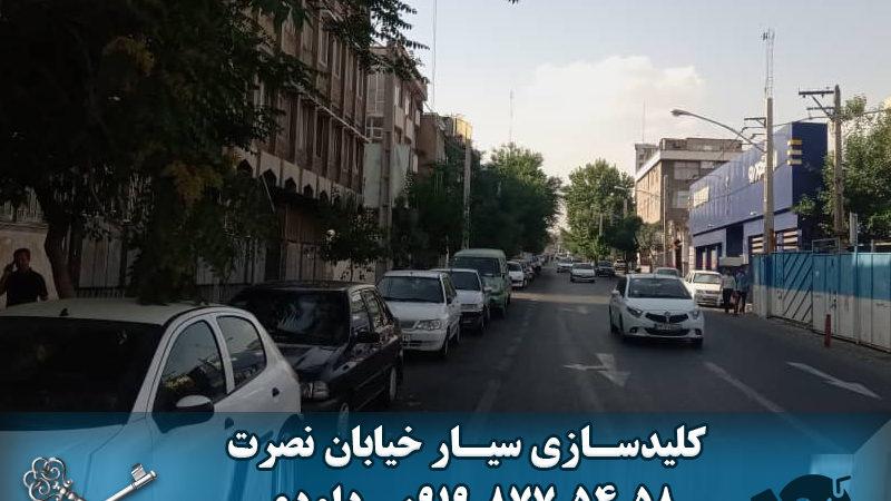 کلید سازی سیار خیابان نصرت