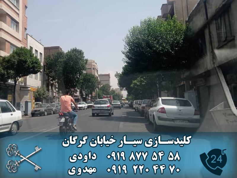 کلید سازی سیار خیابان گرگان
