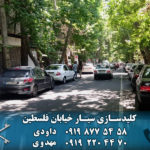 کلید سازی سیار خیابان فلسطین