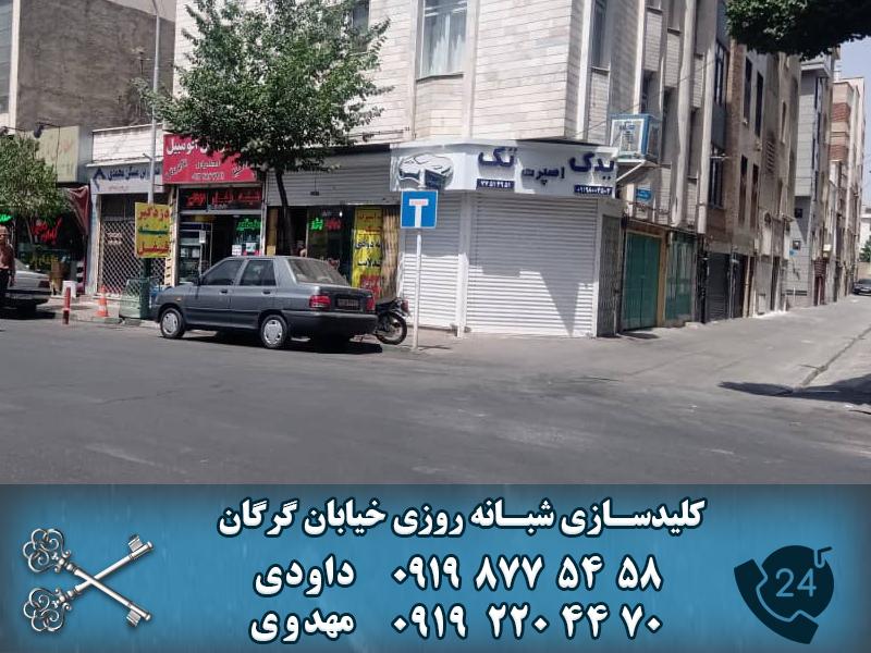 کلید سازی شبانه روزی خیابان گرگان