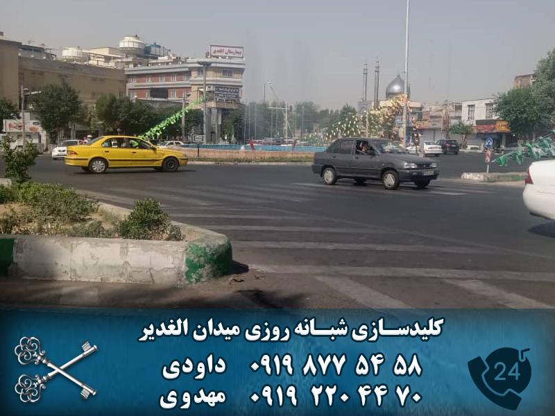 کلید سازی شبانه روزی میدان الغدیر