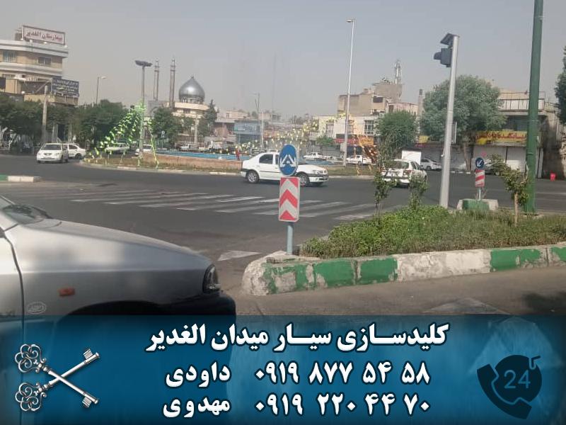 کلید سازی سیار میدان الغدیر