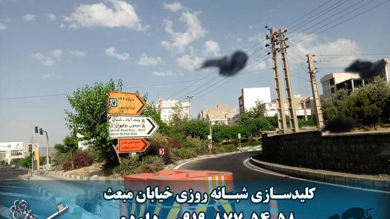 کلید سازی شبانه روزی خیابان مبعث