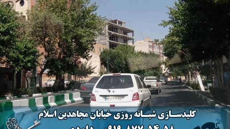 کلید سازی شبانه روزی خیابان مجاهدین اسلام