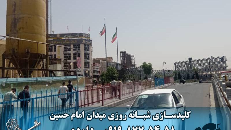 کلید سازی شبانه روزی میدان امام حسین