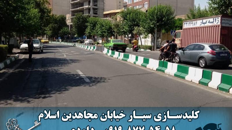 کلید سازی سیار خیابان مجاهدین اسلام