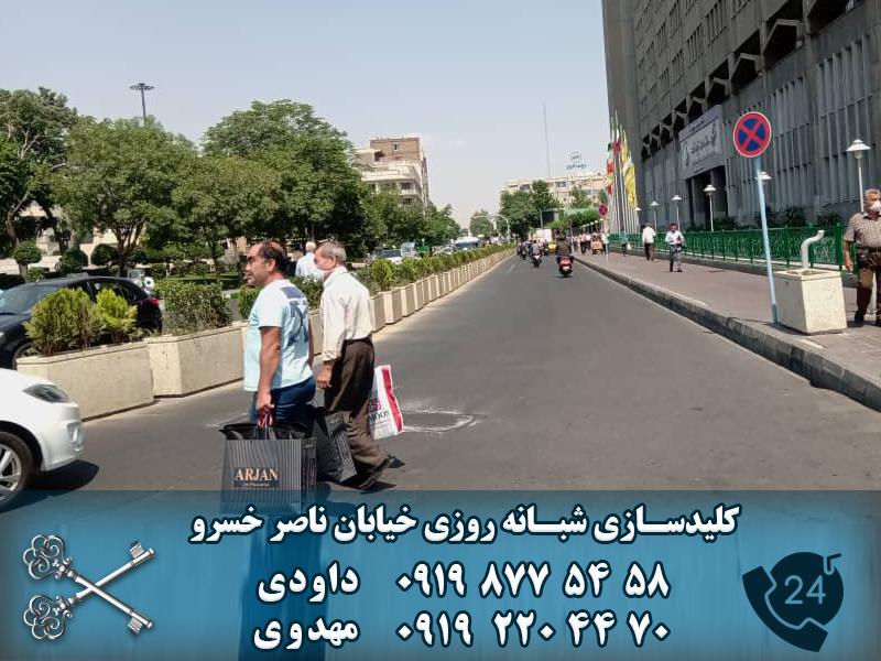 کلید سازی شبانه روزی خیابان ناصر خسرو