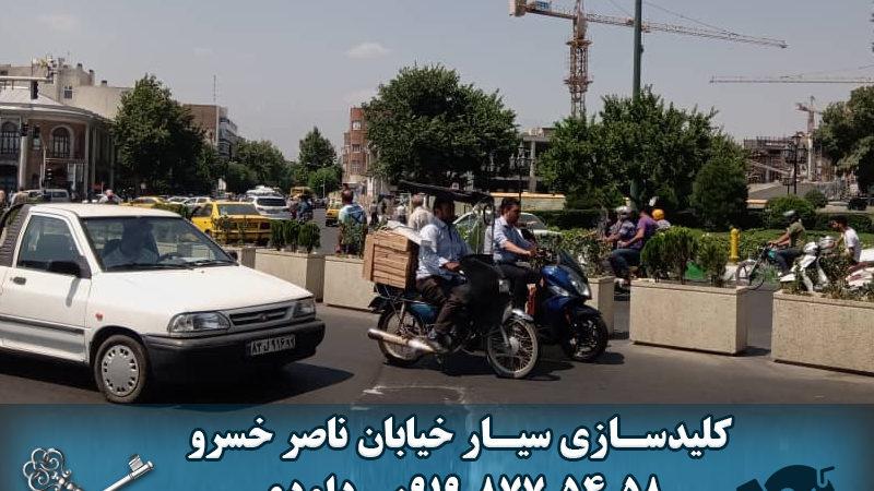 کلید سازی سیار خیابان ناصر خسرو